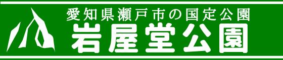 岩屋堂公園ホームページ(愛知県瀬戸市の国定公園)